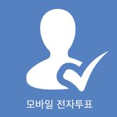 스마트 선거 icon