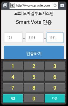 스마트 선거 apk screenshot