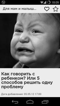Для мам и малышей poster