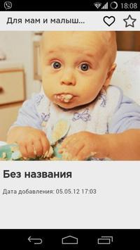 Для мам и малышей apk screenshot