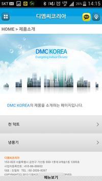 DMC KOREA apk screenshot