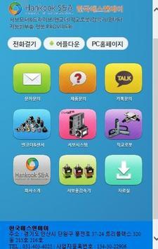 한국에스앤에이(서보모터&드라이브,엔코더,감속기,PLC) poster