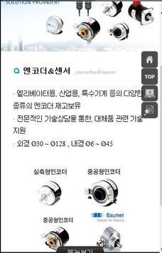 한국에스앤에이(서보모터&드라이브,엔코더,감속기,PLC) apk screenshot