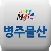 병주물산 icon