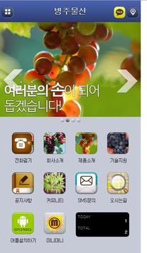 병주물산 apk screenshot