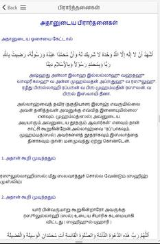 Daily Dua of Muslims - Tamil apk screenshot