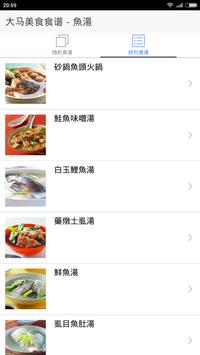 大马美食食谱-魚湯 apk screenshot
