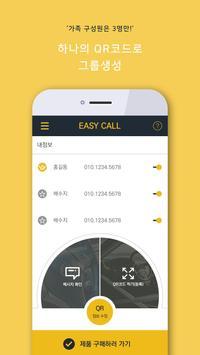 이지콜 apk screenshot