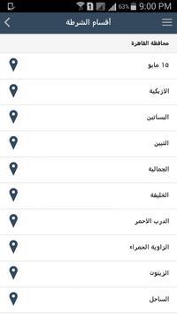 إجراءاتك - egr2atk apk screenshot