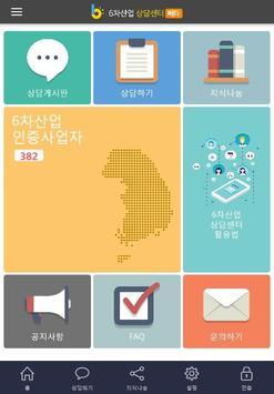 6차산업 상담센터 Beta poster