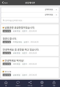 6차산업 상담센터 Beta apk screenshot