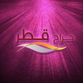 حراج قطر icon