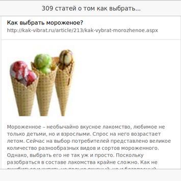 Как выбрать? apk screenshot