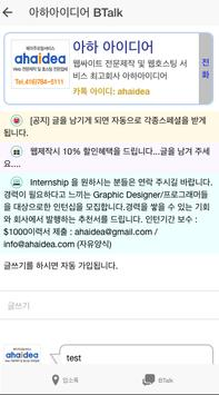 Btalk ahaidea apk screenshot
