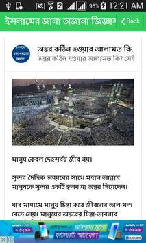 Islamer Jana Ojana Jiggasa apk screenshot