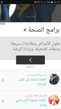 Lalla moulati apk screenshot