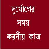 দুর্যোগ মোকাবেলায় করনীয় কাজ icon