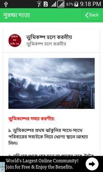 দুর্যোগ মোকাবেলায় করনীয় কাজ apk screenshot