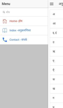 Sant Tukaram Gatha apk screenshot