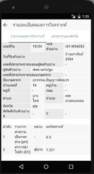 ผลการวิเคราะห์ดินน้ำปุ๋ย apk screenshot