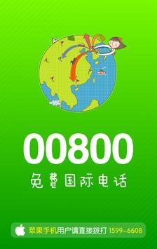 00800무료국제전화 poster