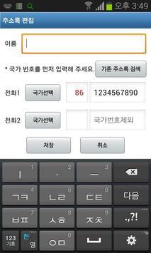00800무료국제전화 apk screenshot