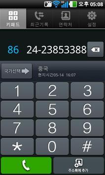 호호콜 무료국제전화 apk screenshot