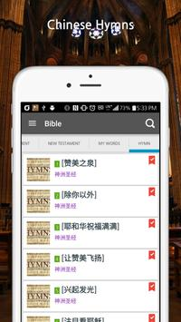 Chinese Bible-Human voice apk screenshot