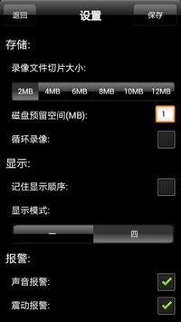 SuperLiveIPC apk screenshot