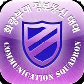 화랑부대 정보통신대대 icon