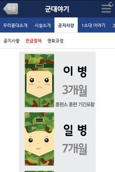 화랑부대 정보통신대대 apk screenshot
