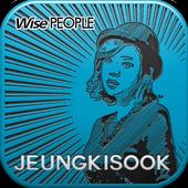 와이즈피플 증기숙 icon