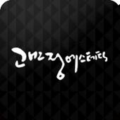 고민정 에스테틱 icon