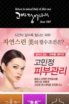 고민정 에스테틱 poster