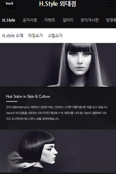 H. Style(에이치 스타일) 외대점 poster