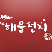 해물천지,해물요리전문점,조개전골 icon