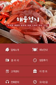 해물천지,해물요리전문점,조개전골 poster