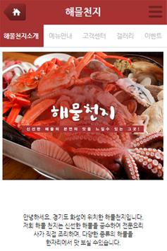 해물천지,해물요리전문점,조개전골 apk screenshot