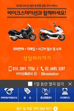 바이크스테이션,BIKE STATION,오토바이 직매입 poster