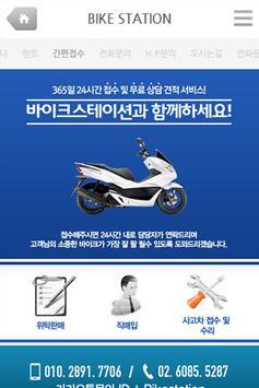 바이크스테이션,BIKE STATION,오토바이 직매입 apk screenshot