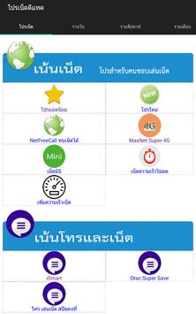 โปรเน็ตดีแทค 4G poster