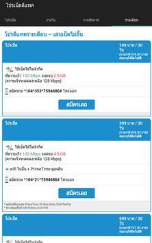 โปรเน็ตดีแทค 4G apk screenshot