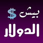بيش الدولار؟ icon