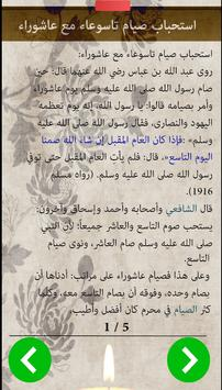 محرم الحرام apk screenshot