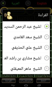 Iqra Qur'an apk screenshot