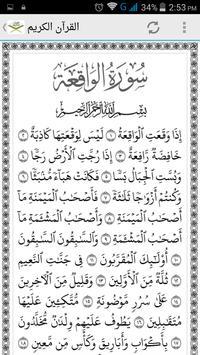 Qur'an | Most Using Surah apk screenshot