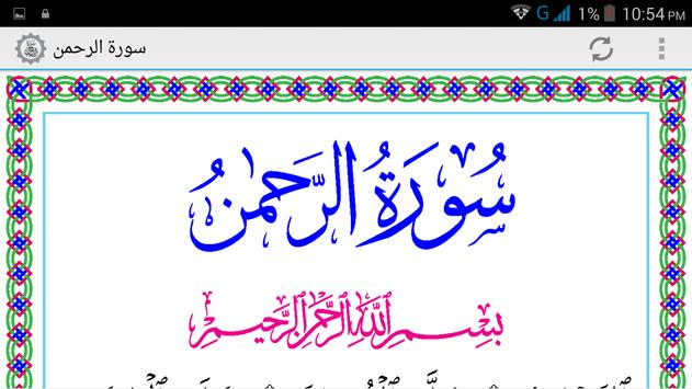 Surah Ar-Rahman apk screenshot