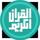 iQuran Kareem - The Holy Quran icon
