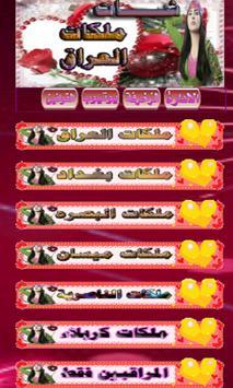 شات ملكات العراق- جديد poster