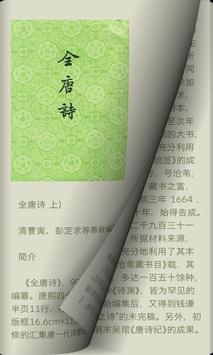 全唐诗 apk screenshot